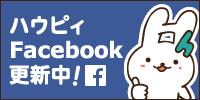 ハウピィFacebook