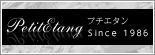 梵寿綱氏設計・池袋駅徒歩11分の賃貸マンション「プチエタン」