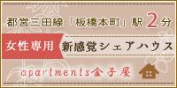板橋本町駅徒歩2分・女性専用シェアハウス「apartments金子屋」