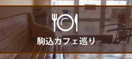 駒込カフェ巡り