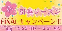 春の引越シーズン FINALキャンペーン開催!!