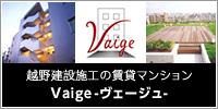 越野建設施工の賃貸マンション・ヴェージュブランド総合サイト