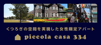 http://www.housetohouse.co.jp/piccolacasa_334/