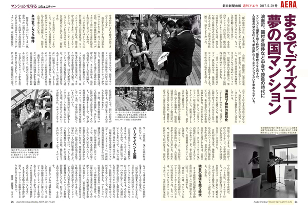弊社の音楽マンション®が雑誌AERA(5月29日号)に掲載されました。